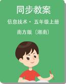 小學信息技術 南方版(湖南) 五年級上冊(2019) 同步教案