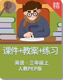 人教PEP版英语三年级上册优质公开课课件+教案+练习+素材