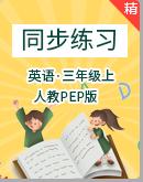 人教PEP版三年级上册英语同步练习(口试+笔试+答案)