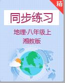 湘教版地理八年级上册同步练习(含解析)