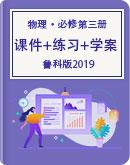鲁科版(2019)高中物理 必修第三册 课件+练习+学案