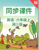 湘少版六年級上冊英語同步課件