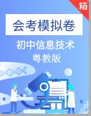粤教版初中信息技术 会考模拟卷(含答案)