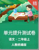 【2020统编版秋季】语文二年级上册 同步单元提升测试卷含答案