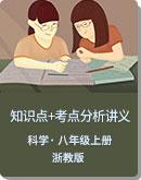 浙教版 八年级上册 科学 知识点+考点分析讲义