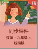 【2020秋】统编版道德与法治九年级上册同步课件