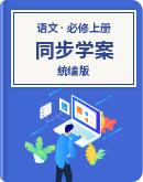 高中语文 人教统编版 必修 上册 同步学案