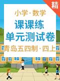 2020-2021学年青岛版五四制数学四年级上册课课练+单元测试(含答案)