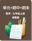 2020-2021学年度 湘教版 九年级数学上册 单元+期中+期末卷