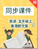 香港朗文版英語五年級上冊英語同步課件