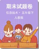 内蒙古精英学校2019-2020学年度第二学期五年级下册信息技术期末试题 人教版(无答案)