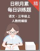 人教统编版语文三年级上册 日积月累每日十分钟训练题