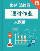 人教版高中化學選修四同步練習
