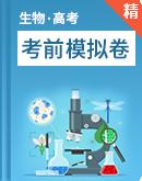 高考生物考前模拟卷(含答案)