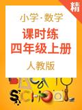 【课时练】人教版四年级上册数学一课一练(含答案)