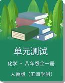 初中化学 人教版(五四学制)八年级全一册 单元测试(含答案)