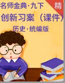 【名师金典】人教统编版历史九年级下册 创新习案 课件