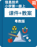 小學信息技術 粵教版 第一冊上課件+教案