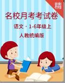 【2020统编版秋季】小学语文1-6年级上册 江苏名校月考提升考试卷含答案