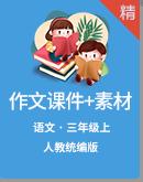人教统编版秋季语文三年级上册 单元习作课件+作文素材