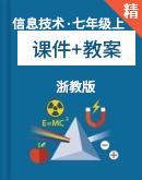 初中信息技术浙教版(2020)七年级上册课件+教案+音视频