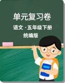 小学语文 统编版 五年级下册 单元复习卷(word版含答案)