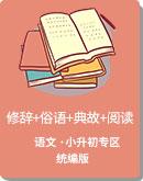 小学语文 统编版 小升初复习资料 修辞+俗语+典故+阅读书目