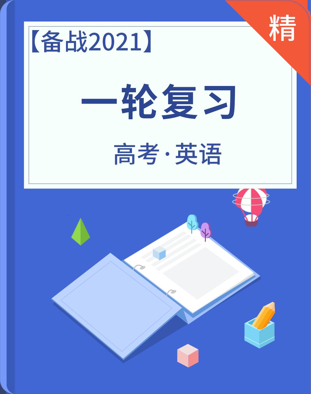 【备战2021】高考英语 一轮复习(含解析)