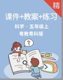 粵教版科學五年級上冊同步課件+教案+練習