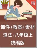 【2020秋】人教统编版道德与法治八年级上册同步课件+教案+素材