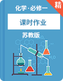 苏教版高中化学必修一课时作业(含解析)
