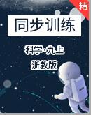 【同步训练】浙教版9年级上册(知识点+精练)