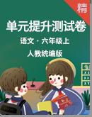 【2020统编版秋季】语文六年级上册 同步单元提升测试卷含答案