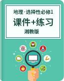 湘教版(2019) 高中地理 选择性必修1 【练习+课件】