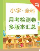【月考检测】2020秋季小学各科月考测试卷集锦(3~6年级)