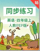 人教PEP版英語四年級上冊同步練習(口試+筆試+答案)