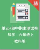 教科版科学六年级上册单元+期中期末质量检测卷