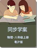 粤沪版 物理 八年级上册 同步学案
