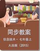 初中信息技术 大连版(2015) 七年级上册 同步教案