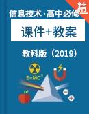 沪教版(2019)高中信息技术必修1 数据与计算 课件+教案