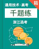 【浙江新高考专用】浙江选考高三通用技术千题练
