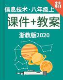 浙教版2020信息技术八年级上册课件+教案
