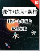 华师大版科学七年级上册同步课件+练习+视频素材