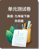2020-2021学年 外研(新标准)版 九年级英语下册 单元测试卷(含答案解析及听力音频听力材料)