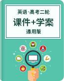 2021届高考英语 二轮复习 课件+学案(通用版)