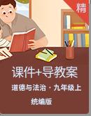 【2020秋】统编版道德与法治九年级上册课件、练习、导学案(含素材)
