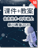 2020新川教版四年级上信息技术 课件+教案
