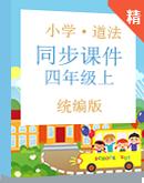 【2020秋】统编版道德与法治四年级上册同步课件