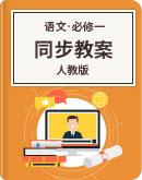 高中语文 人教版(新课程标准) 必修一 同步教案