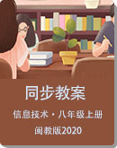 閩教版(2020) 信息技術 八年級上冊 同步教案